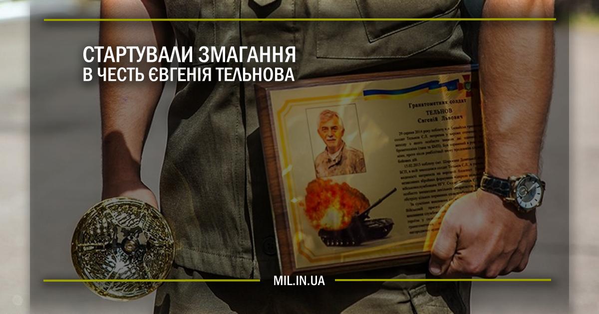Стартували змагання в честь Євгенія Тельнова