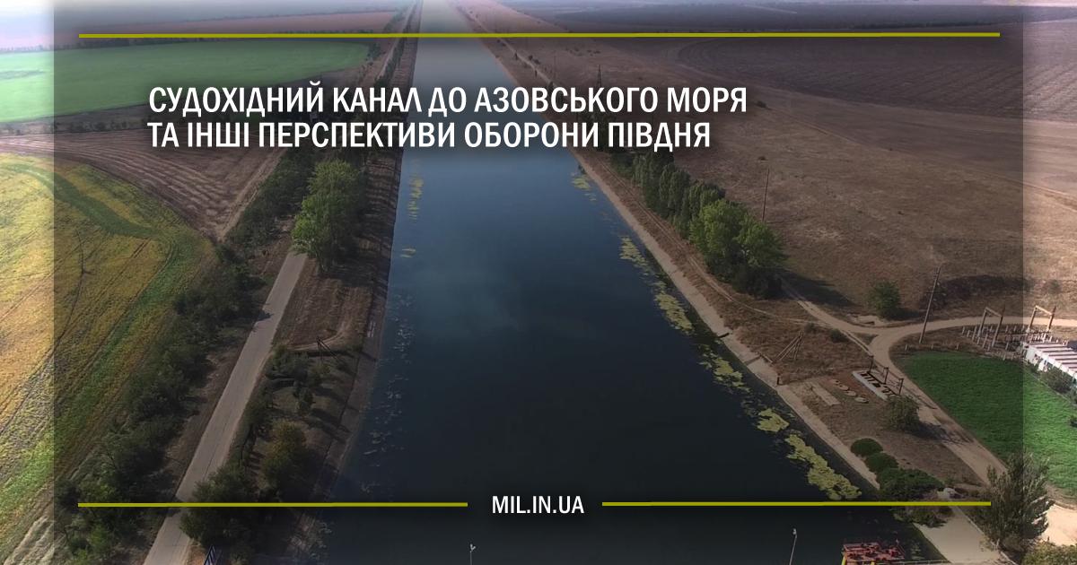 Судохідний канал до Азовського моря та інші перспективи оборони півдня