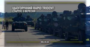Цьогорічний Rapid Trident стартує 3 вересня