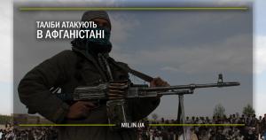 Таліби атакують в Афганістані