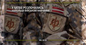У Латвії розпочались найбільші військові навчання