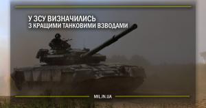 У ЗСУ визначились з кращими танковими взводами