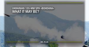 "UKRAINIAN 155-MM SPH ""BOHDANA"" – WHAT IT MAY BE?"