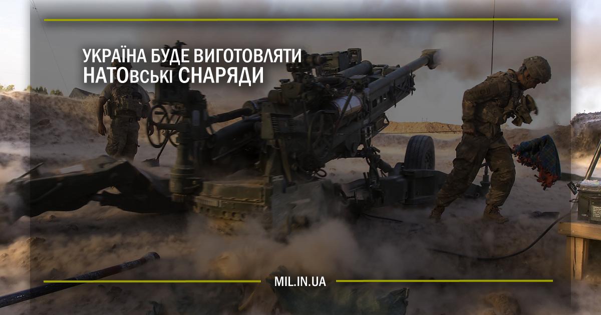 Україна буде виготовляти НАТОвські снаряди