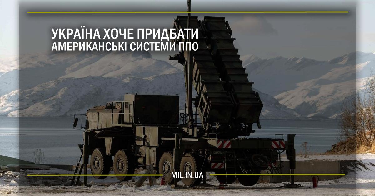 Україна хоче придбати американські системи ППО