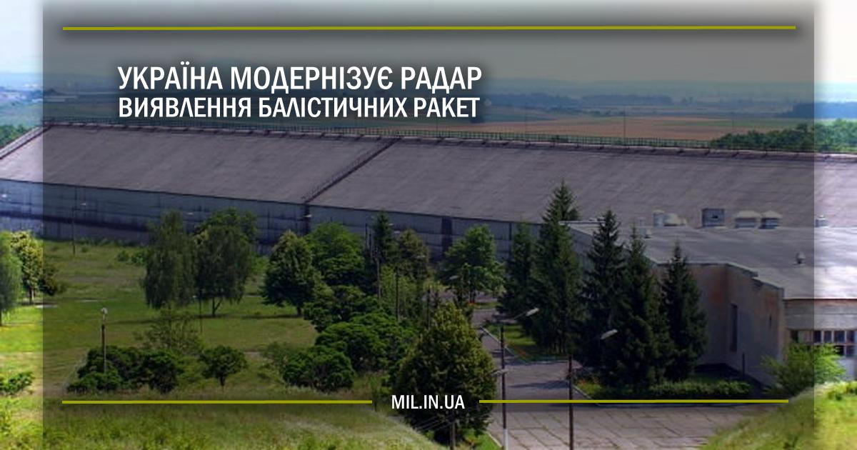 Україна модернізує радар виявлення балістичних ракет