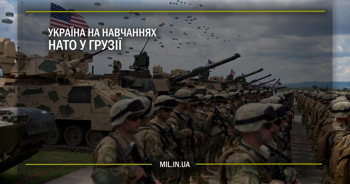 Україна на навчаннях НАТО у Грузії