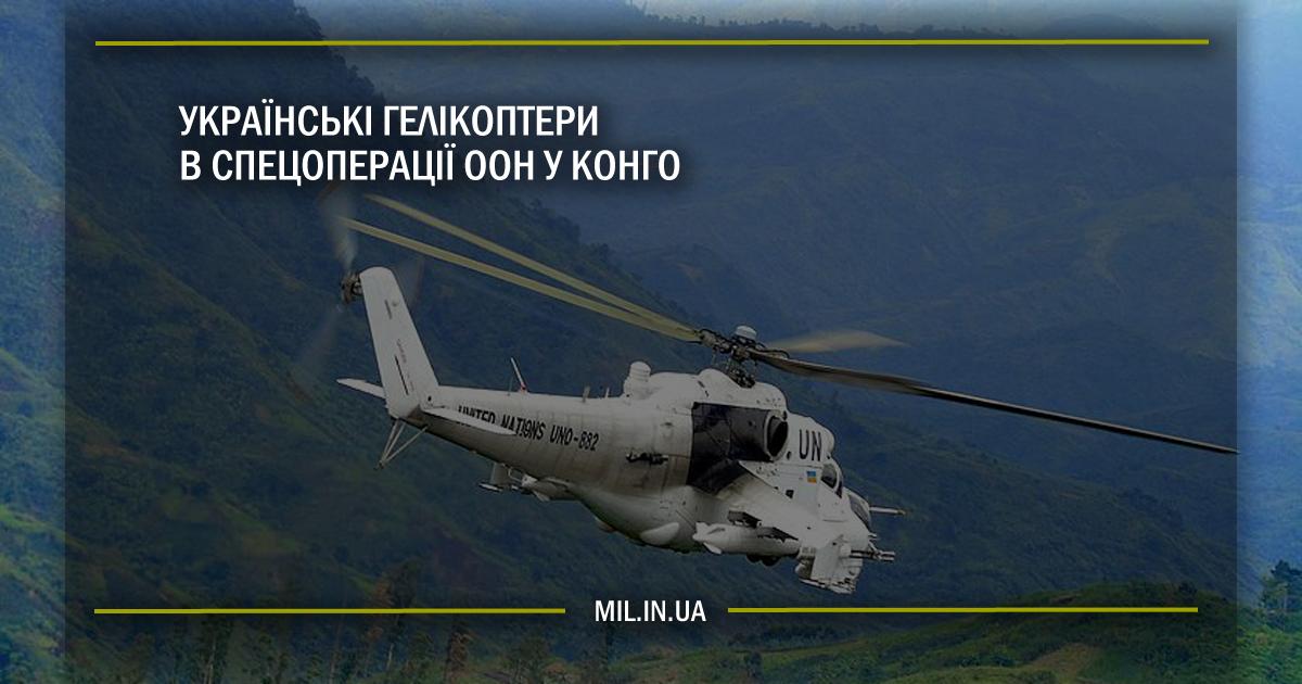 Українські гелікоптери в спецоперації ООН у Конго