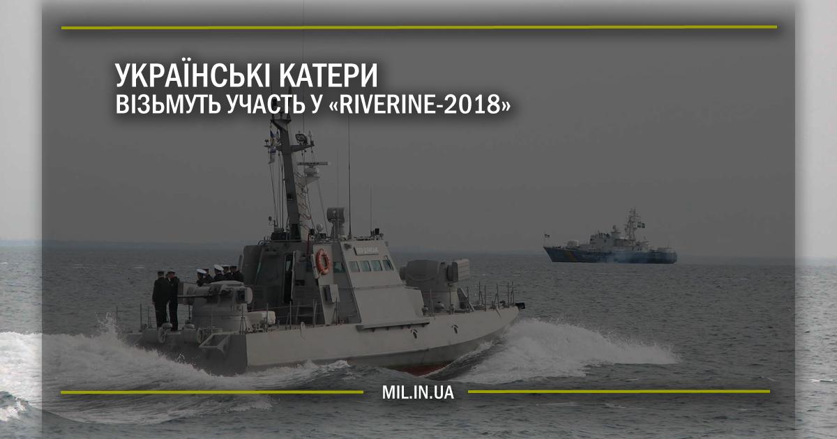 Українські катери візьмуть участь у Riverine-2018