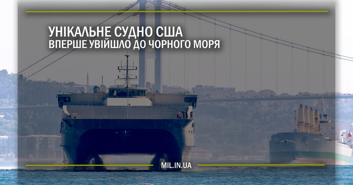 Унікальні судно США вперше увійшло до Чорного моря