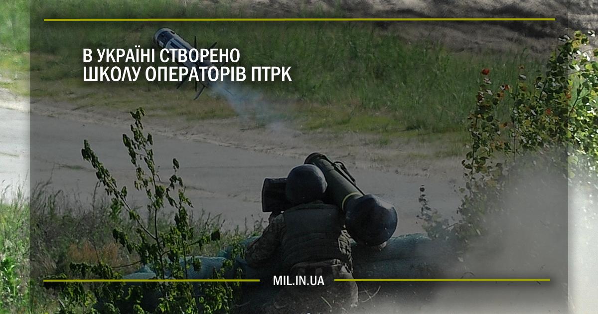 В Україні створено школу операторів ПТРК