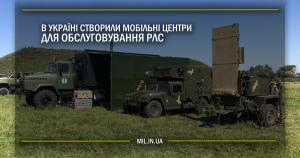 В Україні створили мобільні центри для обслуговування РЛС