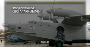 ВМС відремонтує свої літаки-амфібії
