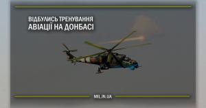 Відео: Відбулись тренування авіації на Донбасі