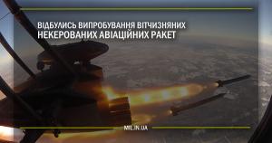 Відбулись випробування вітчизняних некерованих авіаційних ракет