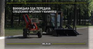 Вінницька ОДА передала спецтехніку арсеналу у Калинівці