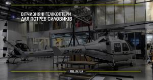 Вітчизняні гелікоптери для потреб силовиків