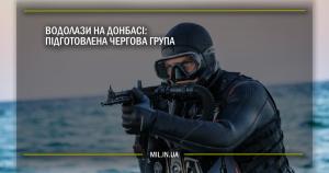 Водолази на Донбасі: підготовлена чергова група