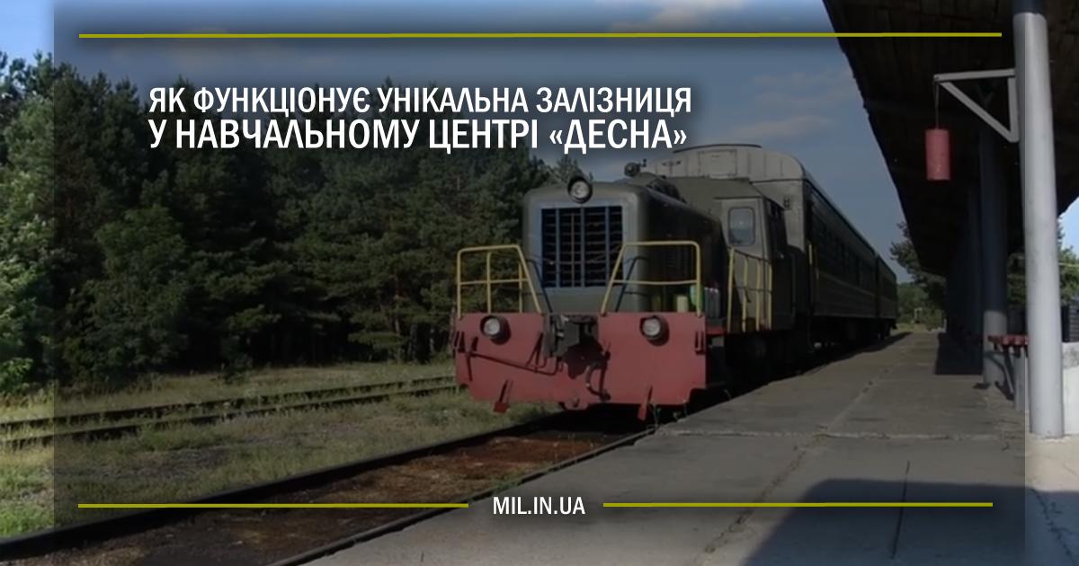 """Як функціонує унікальна залізниця у навчальному центрі """"Десна"""""""