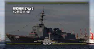 Японія будує нові есмінці