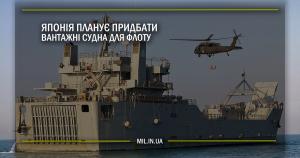 Японія планує придбати вантажні судна для флоту
