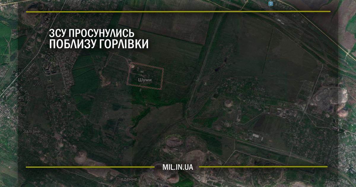 ЗСУ просунулись поблизу Горлівки