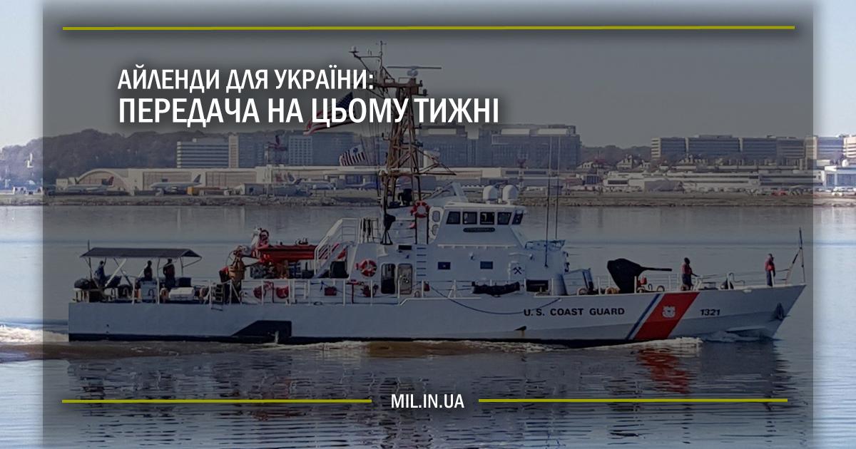 Айленди для України – передача на цьому тижні