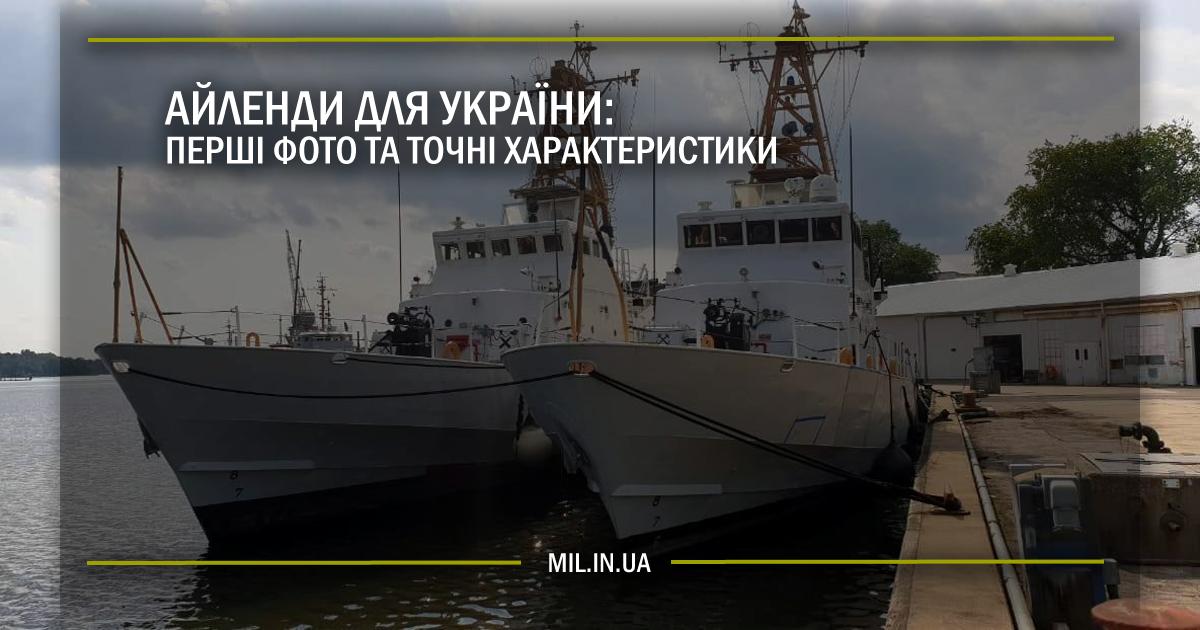 Айленди для України: перші фото та точні характеристики
