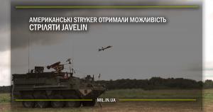 Американські Stryker отримали можливість стріляти Javelin