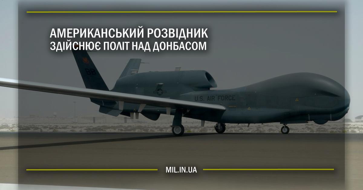 Американський розвідник здійснює політ над Донбасом