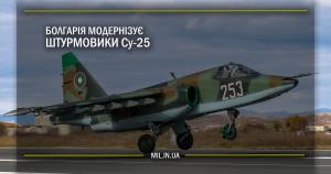 Болгарія модернізує штурмовики Су-25