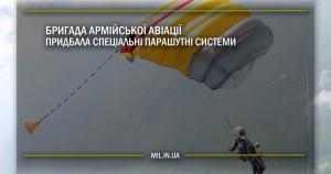 Бригада армійської авіації придбала спеціальні парашутні системи