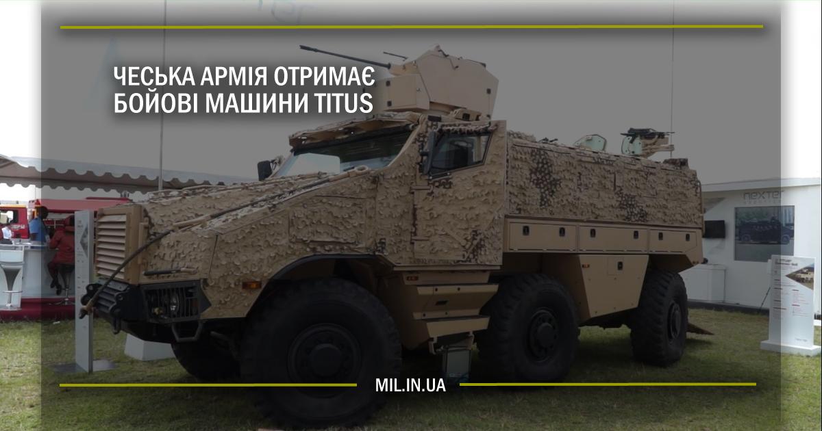 Чеська армія отримає бойові машини TITUS
