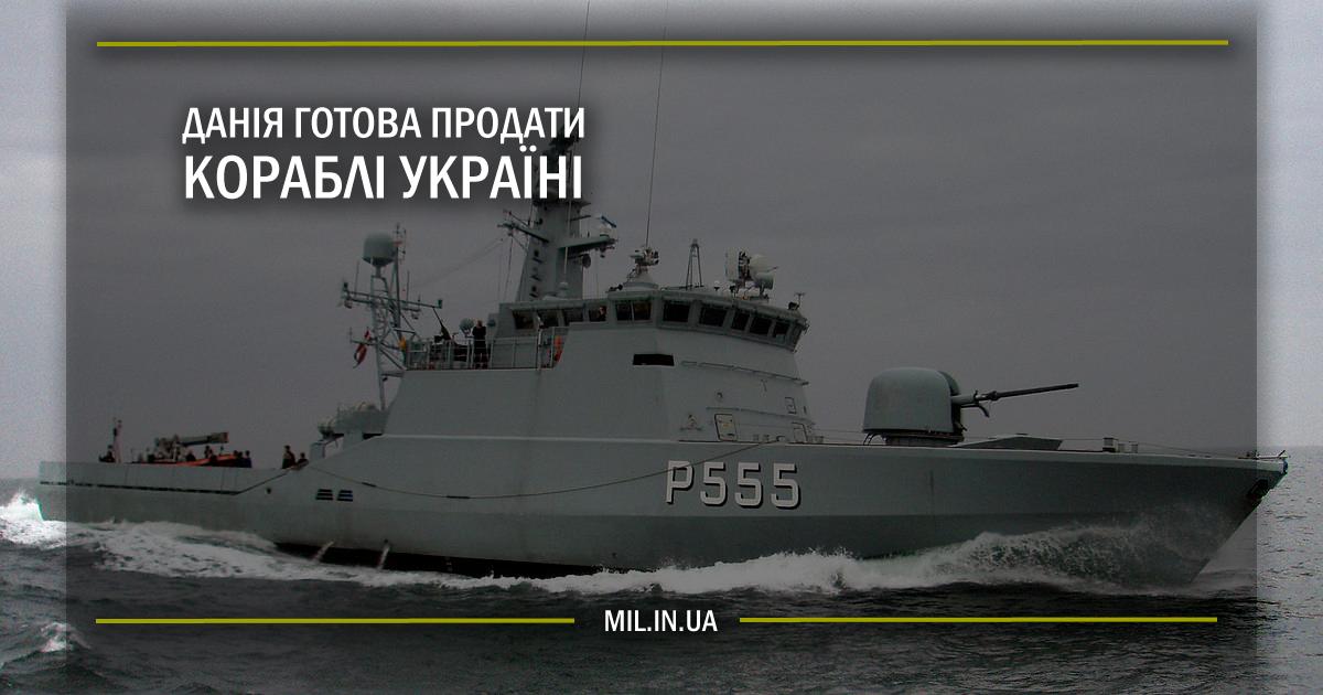 Данія готова продати кораблі Україні