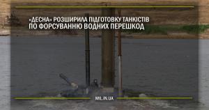 """""""Десна"""" розширила підготовку танкістів по форсуванню водних перешкод"""
