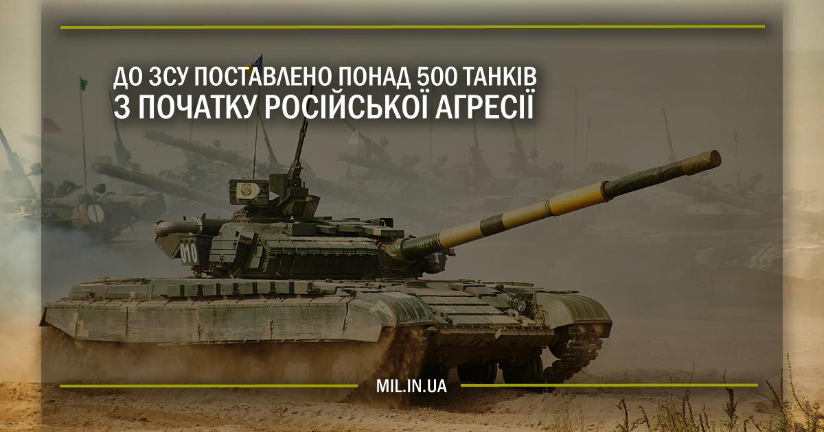 До ЗСУ поставлено понад 500 танків з початку російської агресії