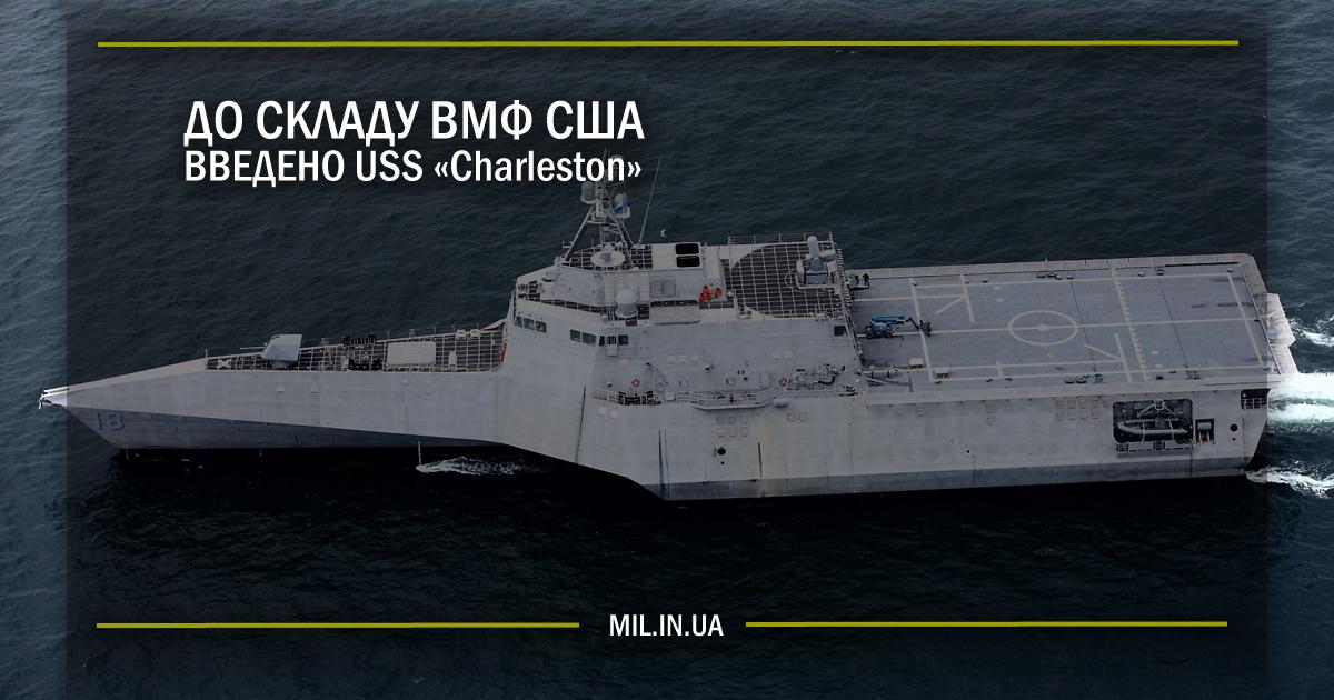 """До складу ВМФ США введено USS """"Charleston"""""""