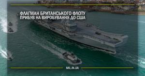 Флагман британського флоту прибув на випробування до США