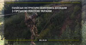 Італійські інструктори обмінялись досвідом з гірською піхотою України