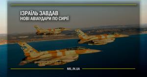 Ізраїль завдав нові авіаудари по Сирії