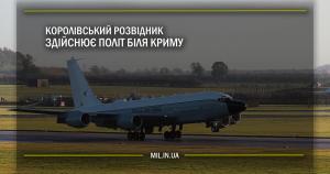 Королівський розвідник здійснює політ біля Криму