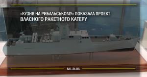 «Кузня на Рибальському» показала проект власного ракетного катеру