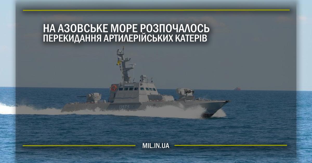 На Азовське море розпочалось перекидання артилерійських катерів