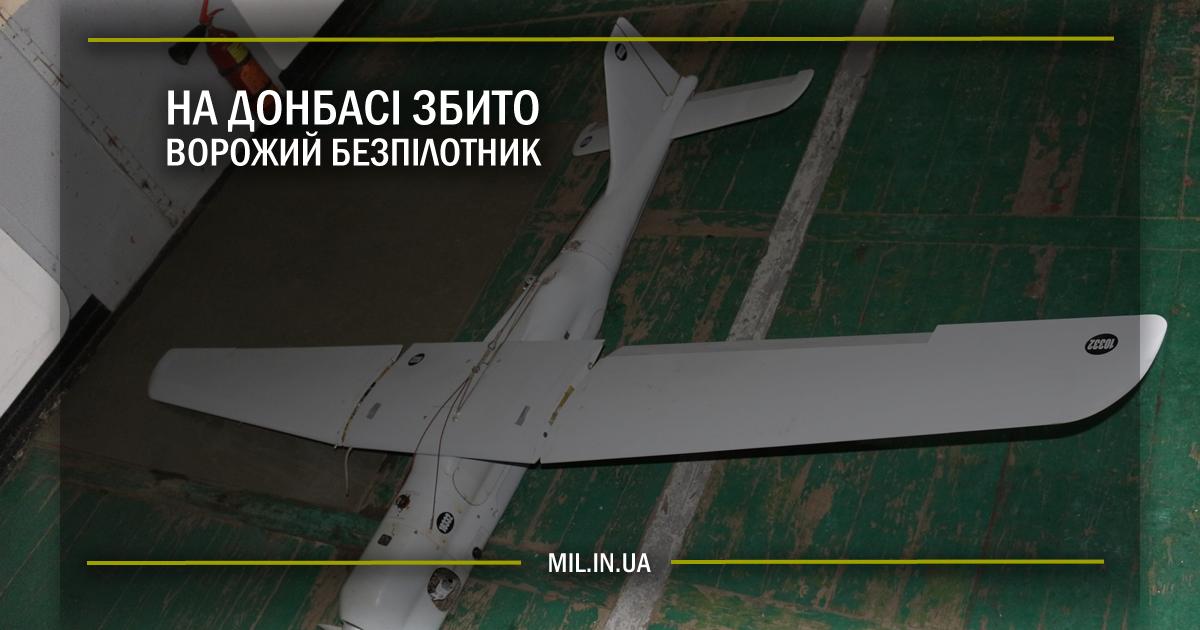 На Донбасі збито ворожий безпілотник