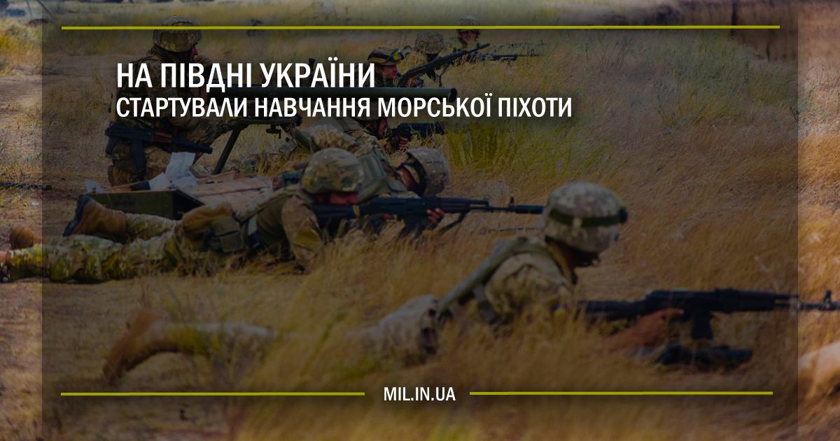 На півдні України стартували навчання морської піхоти