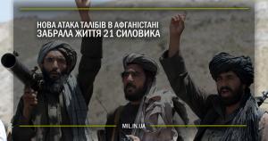 Нова атака талібів в Афганістані забрала життя 21 силовика