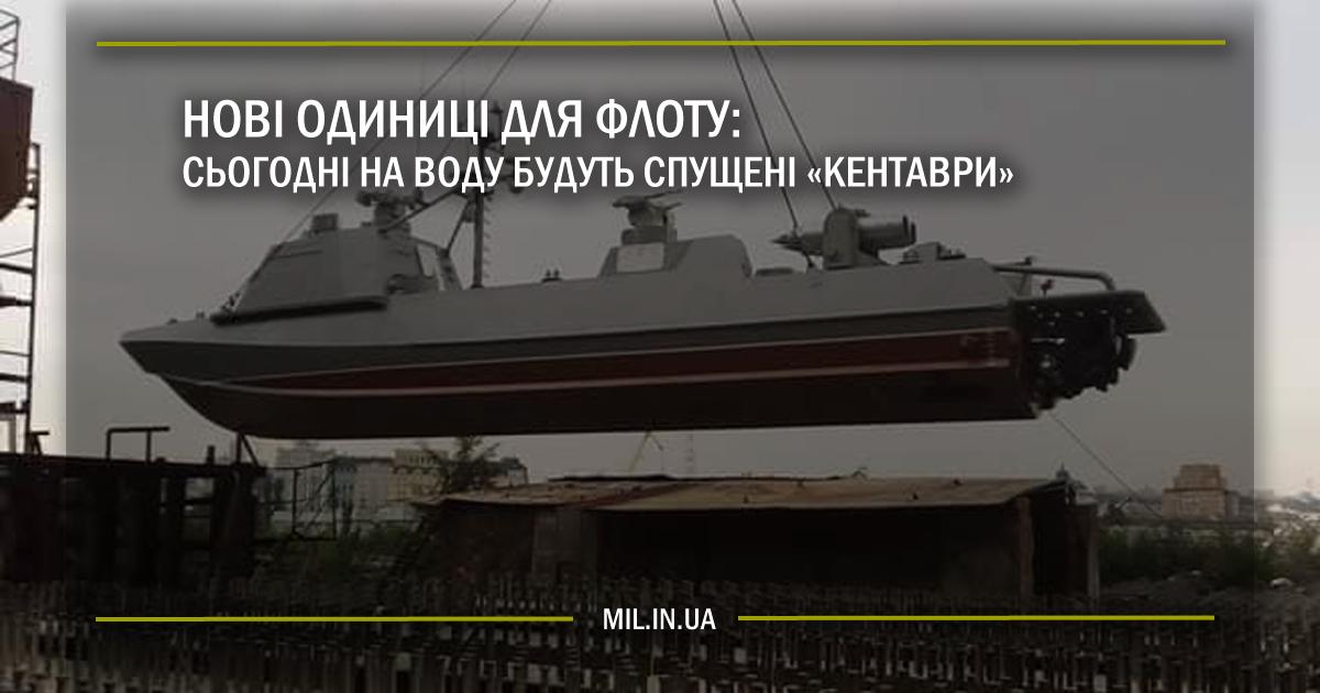 """Нові одиниці для флоту: сьогодні на воду будуть спущені """"Кентаври"""""""