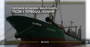 Окупанти незаконно видобувають пісок в терводах України