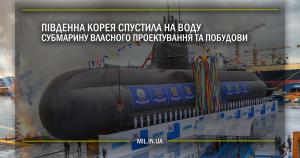 Південна Корея спустила на воду субмарину власного проектування та побудови