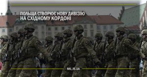 Польща створює нову дивізію на східному кордоні